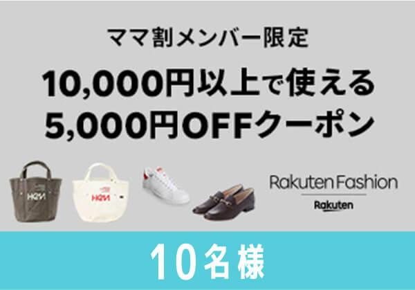 ママ割メンバー限定 10,000円以上で使える 5,000円OFFクーポン 10名様