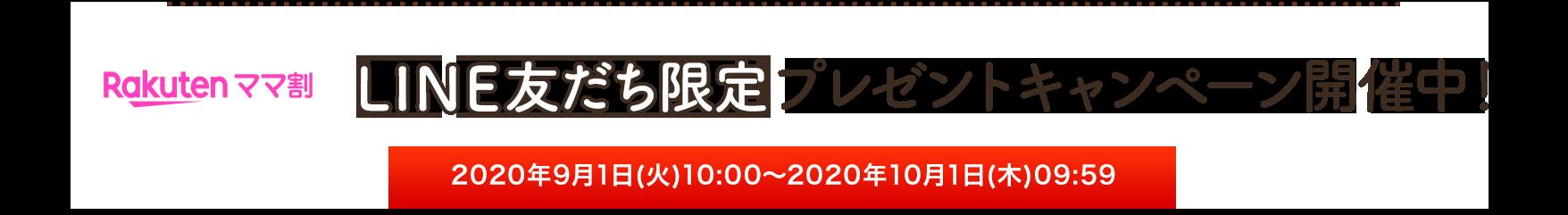 楽天ママ割 LINE友だち限定プレゼントキャンペーン開催中!2020年9月1日(火)10:00~2020年10月1日(木)09:59