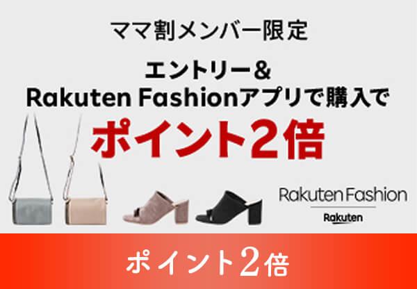 ママ割メンバー限定 エントリー&Rakuten Fashionアプリで購入でポイント2倍