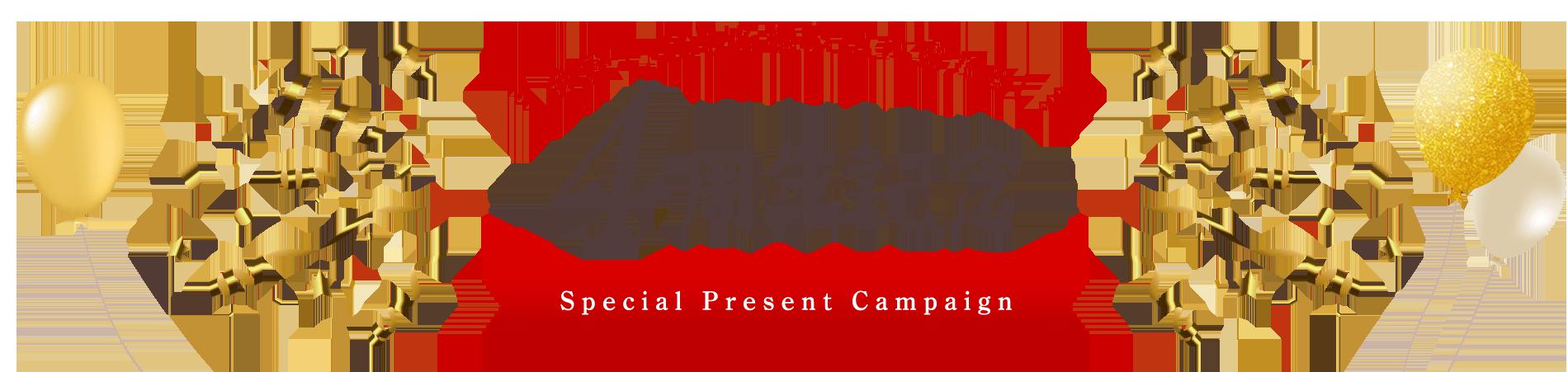 合計1,000名様以上に当たる!4周年記念 Special Present Campaign