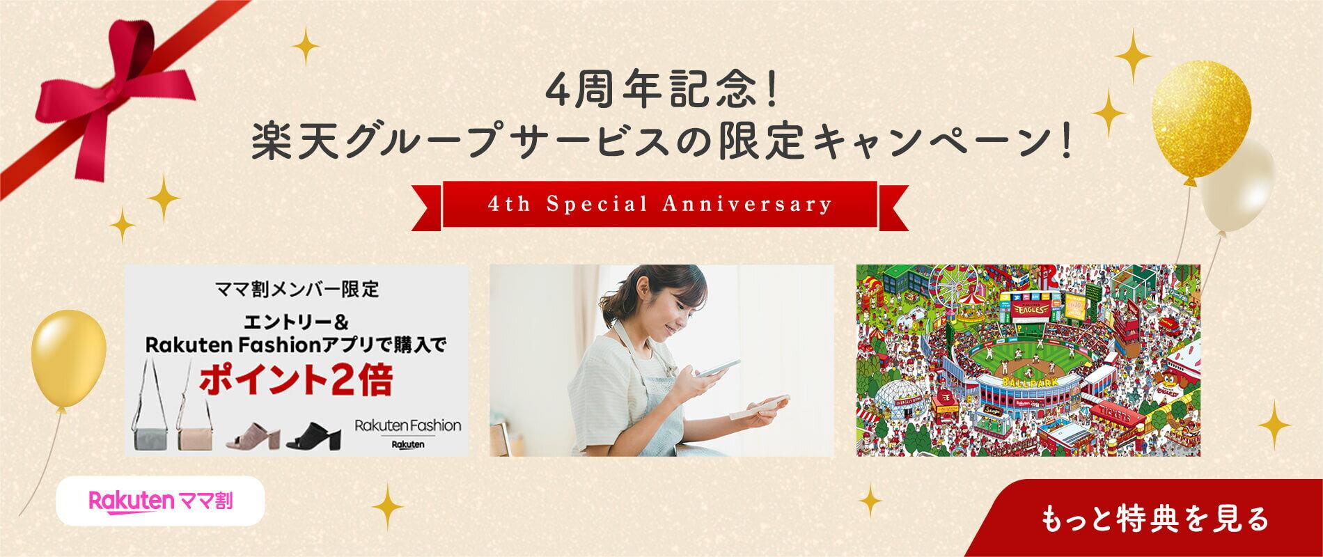 楽天ママ割4周年記念! 楽天グループサービスの限定キャンペーン!4th Special Anniversary もっと特典を見る