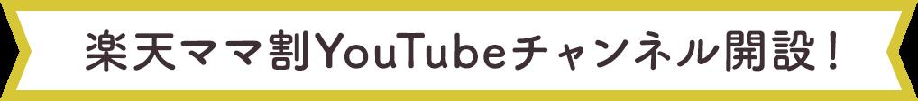 楽天ママ割YouTubeチャンネル開設!