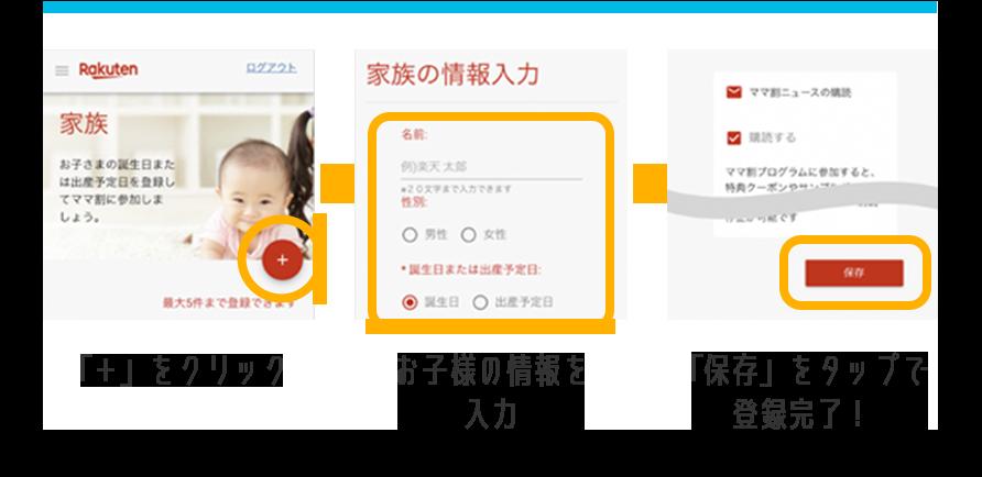 ・「+」をクリック ・お子様の情報を入力 ・「保存」をタップで登録完了!