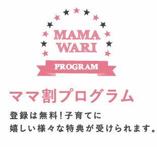 ママ割プログラム 登録は無料!子育てにうれしい様々な特典が受けられます。