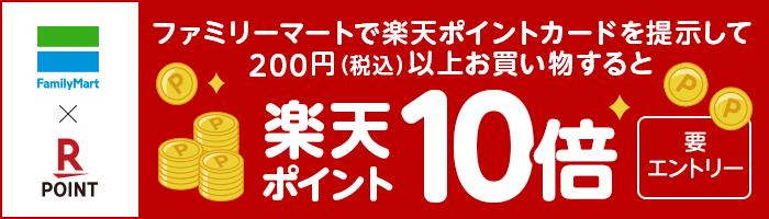 ファミリーマートで楽天ポイントカードを提示して200円以上お買い物すると楽天ポイント10倍