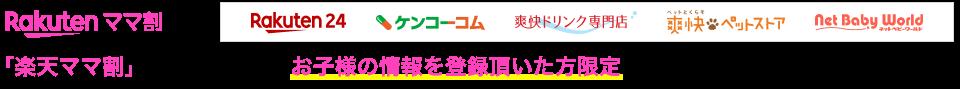 Rakuten ママ割 × Rakuten24 楽天ママ割は楽天会員様でお子様の情報を登録頂いた方限定のメンバーシッププログラムです。