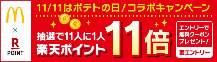 マクドナルド×楽天 11/11はポテトの日!コラボキャンペーン