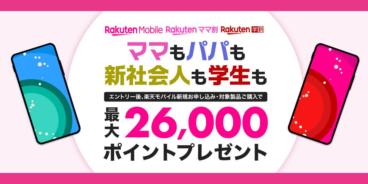楽天モバイル_iphone_iPhone_iPad_キャンペーン_楽天学割_最大26,000ポイントプレゼントキャンペーン