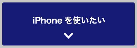 iPhoneを使いたい