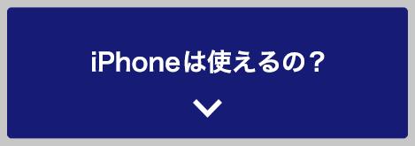 iPhoneは使えるの?