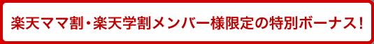 楽天ママ割・楽天学割メンバー様限定の特別ボーナス!