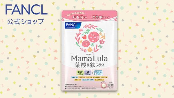 FANCL Mama Lula (ママルラ) 葉酸&鉄プラス 約30日分