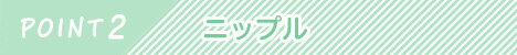 POINT2 ニップル