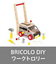 BRICOLO DIYワークトロリー