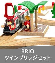 BRIO ツインブリッジセット