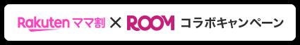 楽天ママ割xROOM|ポイント山分けキャンペーン