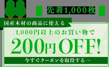 先着1,000枚 国産木材の商品に使える 1,000円以上のお買い物で200円OFF! 今すぐクーポンを取得する→
