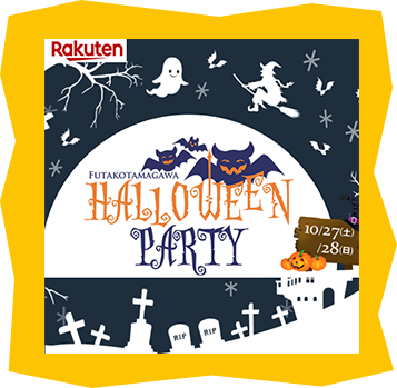 二子玉川 HALLOWEEN PARTY