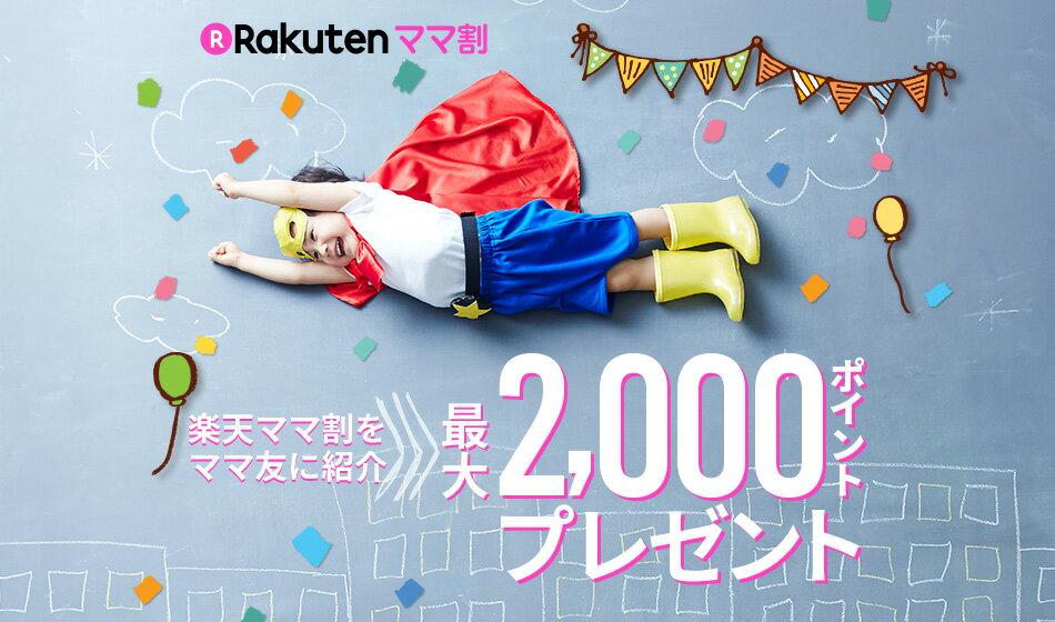 楽天ママ割をママともに紹介 最大2000ポイントプレゼント!