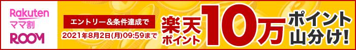 【楽天市場】楽天ママ割xROOM ポイント山分けキャンペーン開催中!