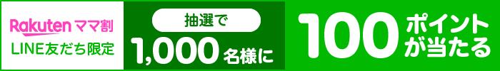 楽天ママ割新規LINE友だち限定ポイントキャンペーン開催中!