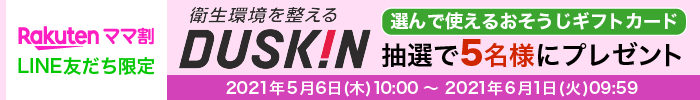 楽天ママ割新規LINE友だち限定プレゼントキャンペーン開催中!