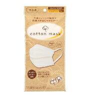 クー・メディカル・ジャパン コットンマスク 1枚包装 やや小さめサイズ