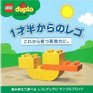 レゴ ジャパン株式会社 レゴ®デュプロ 1才半からのレゴ