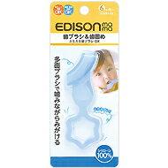 お口の専門店 歯科用品専門店 EDISON mama カミカミ歯ブラシDX