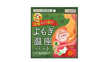 優月美人 よもぎ温座パット(試供品1個入)