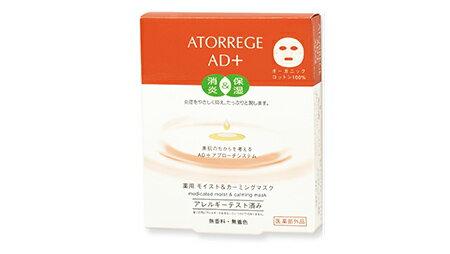 アトレージュAD+ 薬用モイスト&カーミングマスク(試供品 1回分16ml)