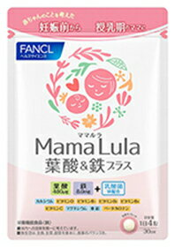 Mama Lula (ママルラ) 葉酸&鉄プラス 約30日分