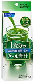 1食分のケール青汁 10本入り