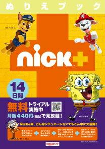 Nick+(ニック・プラス)塗り絵ブック(非売品)