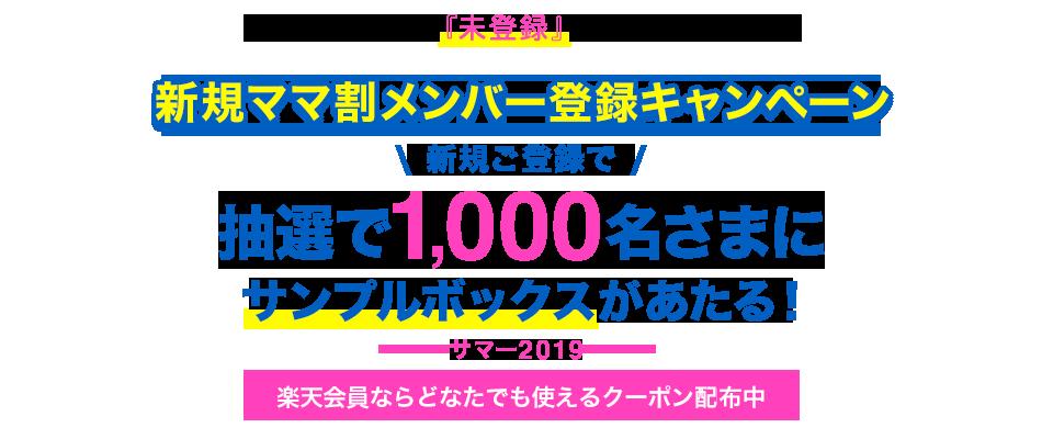新規ママ割メンバー登録キャンペーン 新規ご登録で抽選で1,000名さまにサンプルボックスがあたる!