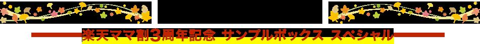 セット商品一覧 楽天ママ割3周年記念 サンプルボックス スペシャル
