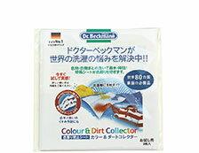 ドクターベックマン ランドリーケア カラー&ダートコレクター 色移り防止シート(試供品2枚入)