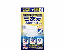 三次元 高密着マスク ナノ ふつうMサイズ(7枚入) ※新製品のためリンク先は旧商品となります
