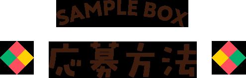 SAMPLE BOX 応募方法