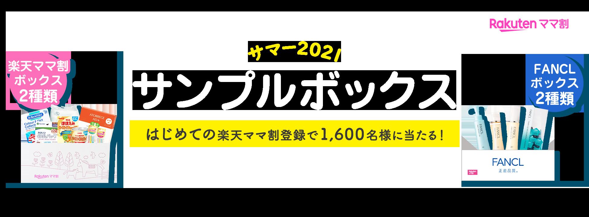 Rakutenママ割 サマー2021 サンプルボックス はじめての楽天ママ割登録で1,600名様に当たる!