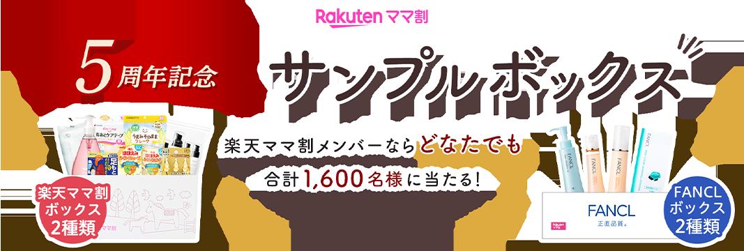 Rakutenママ割 サンプルボックス 5周年記念 はじめての楽天ママ割登録で1,600名様に当たる! 楽天ママ割BOX2種類 ファンケルBOX2種類