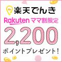 【楽天でんき】ママ割限定2,200ポイントプレゼント!
