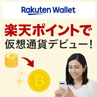 楽天ポイントで仮想通貨デビュー!