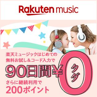 【Rakuten Music】ママ割メンバー特典!新規入会で無料お試し期間90日間
