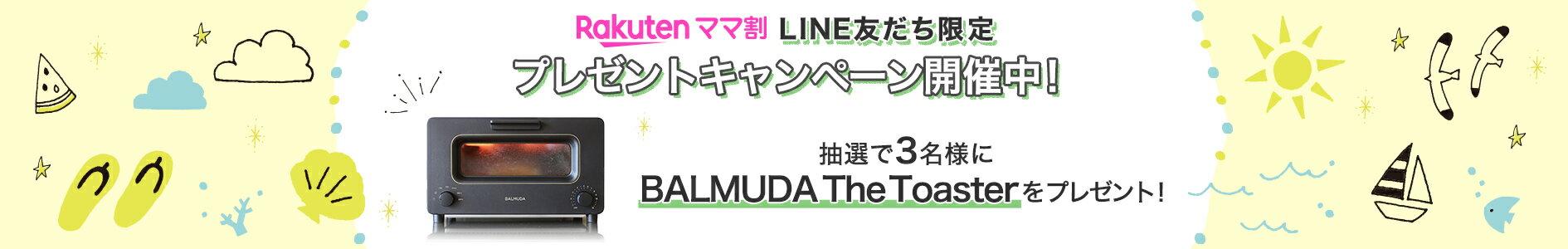 ママ割LINE限定プレゼントキャンペーン