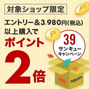 送料無料(39ショップ)キャンペーン