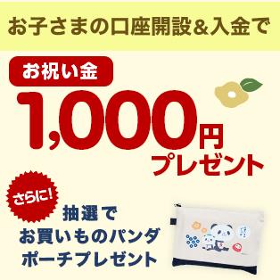 楽天銀行 こども口座開設と入金で1000円+抽選でオリジナルグッズプレゼントキャンペーン