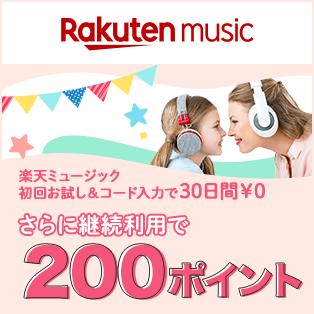 【Rakuten Music】ママ割メンバー特典!はじめての無料お試し&コード入力で30日間無料、さらに継続利用で200ポイントプレゼント