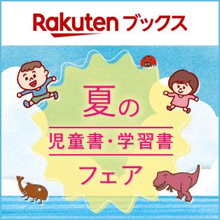 楽天ブックス: 夏の児童書・学習書フェア