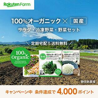 """楽天ファーム オーガニック野菜生活 """"START!"""" キャンペーン"""